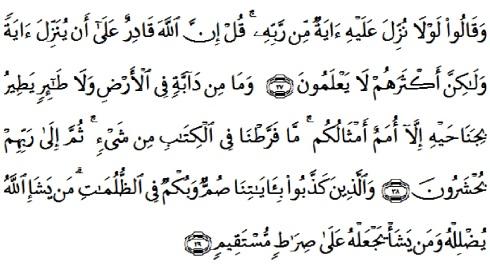 tulisan arab alquran surat al an'am ayat 37-39