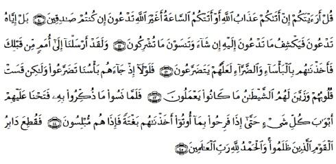 tulisan arab alquran surat al an'am ayat 40-45