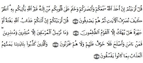 tulisan arab alquran surat al an'am ayat 46-49