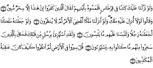 tulisan arab alquran surat al an'am ayat 7-11
