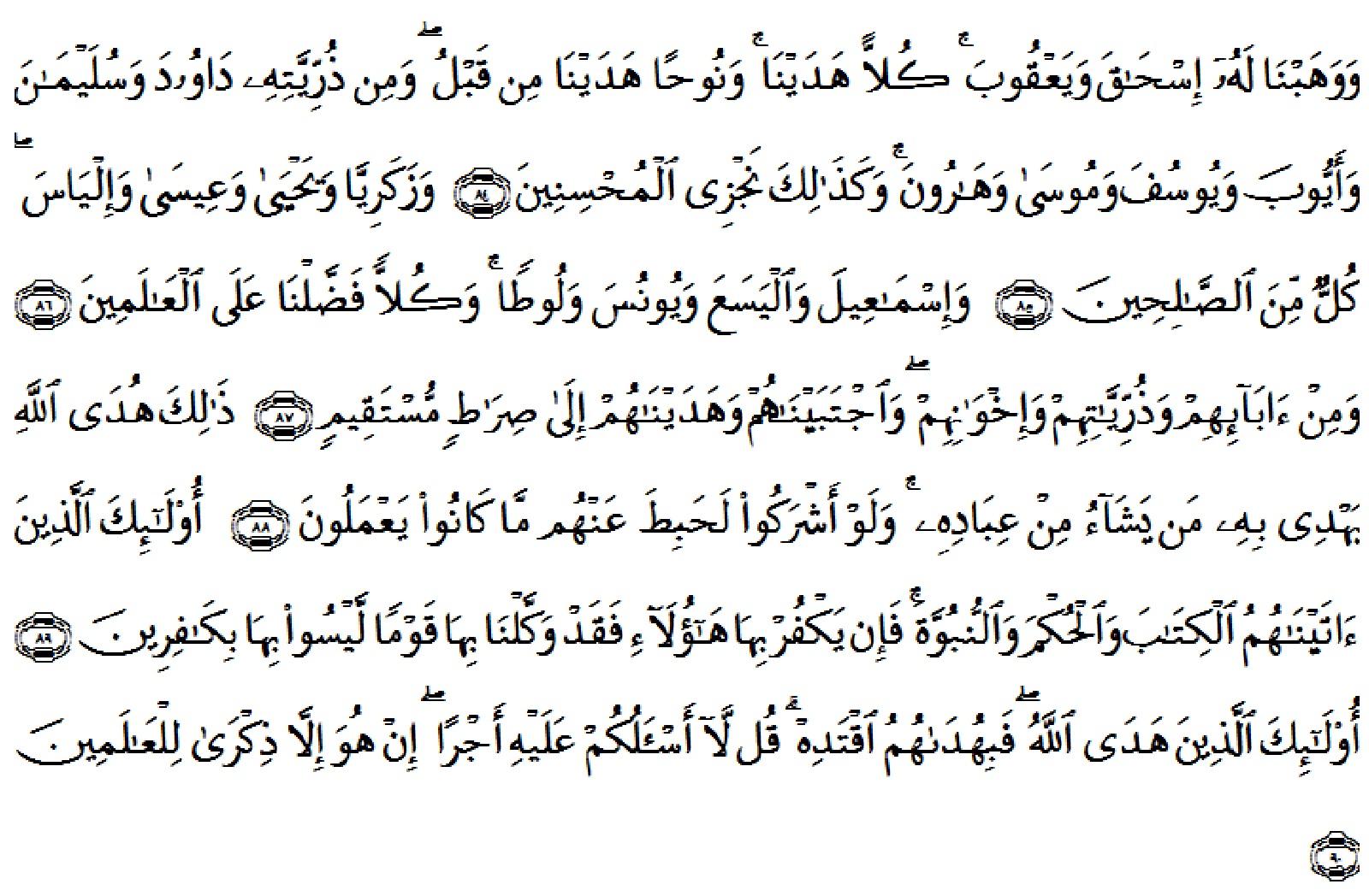 Tafsir Ibnu Katsir Surah Al Anam Ayat 84 90 Alquranmulia