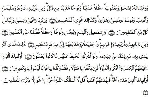 tulisan arab alquran surat al an'am ayat 84-90