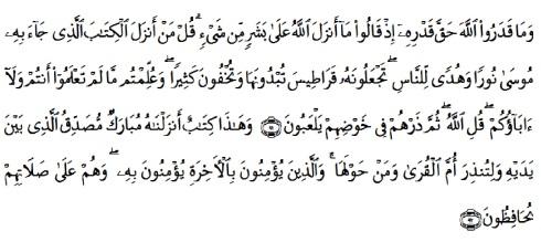 tulisan arab alquran surat al an'am ayat 91-92