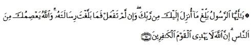 tulisan arab alquran surat al maidah ayat 67