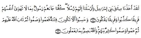 tulisan arab alquran surat al maidah ayat 70-71