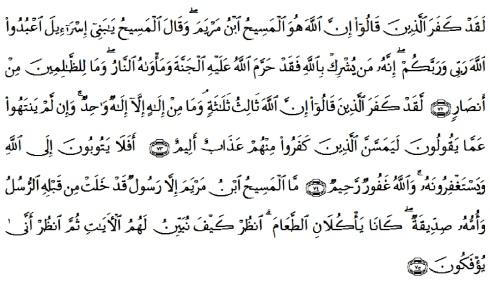 tulisan arab alquran surat al maidah ayat 72-75
