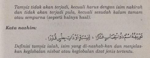 belajar bahasa arab ilmu nahwu -bab tamyiz 2
