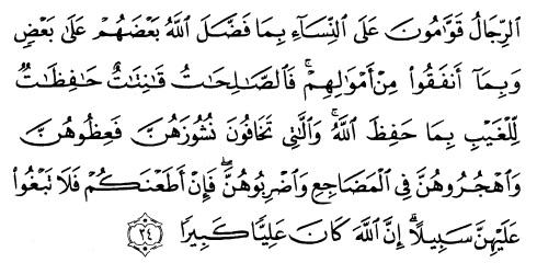 tulisan arab alquran surat an nisaa' ayat 34
