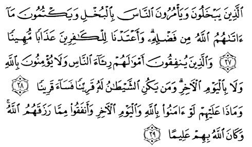 tulisan arab alquran surat an nisaa' ayat 37-39