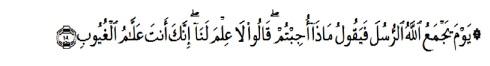 tulisan arab alquran surat al maidah ayat 109