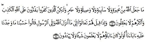 tulisan arab alquran surat al maidah ayat 103-104