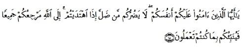 tulisan arab alquran surat al maidah ayat 105