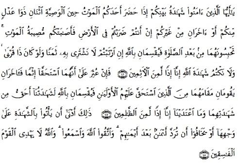 tulisan arab alquran surat al maidah ayat 106-108