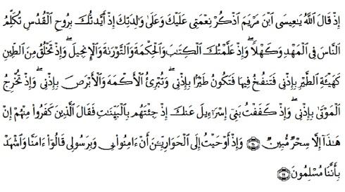 tulisan arab alquran surat al maidah ayat 110-111