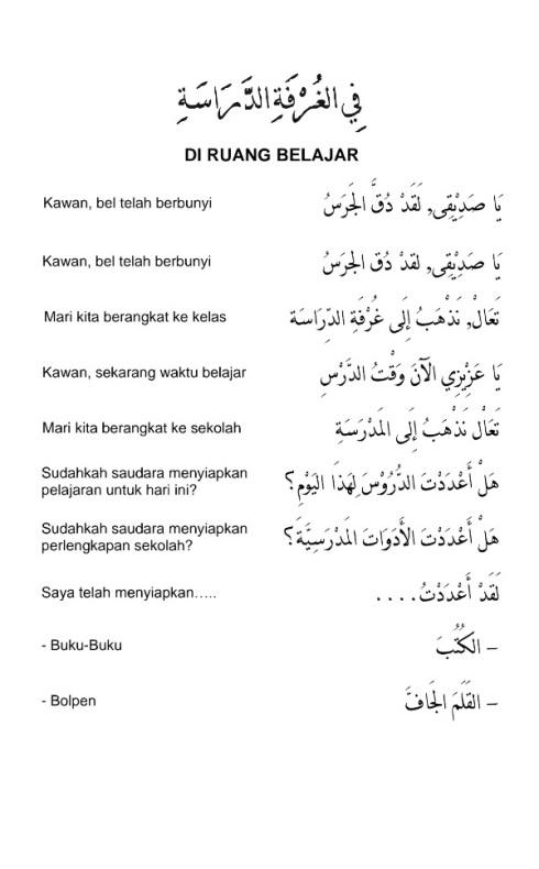 hiwar percakapan bahasa arab - di ruang belajar - 1