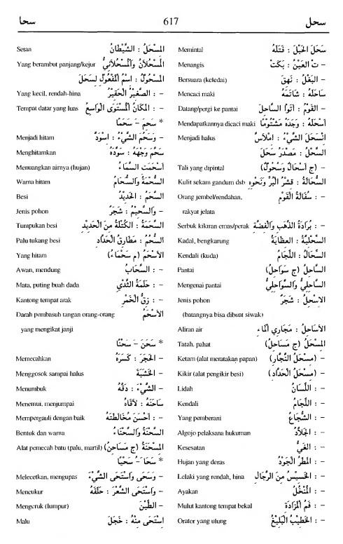 617. Kamus Bahasa Arab Al-Munawir - sahala-sahaa