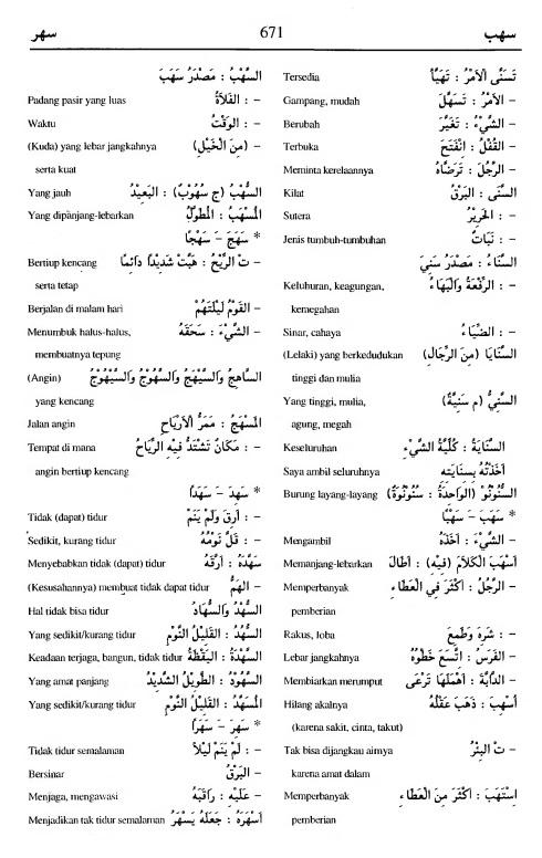671. Kamus Bahasa Arab Al-Munawir --sahaba-sahara