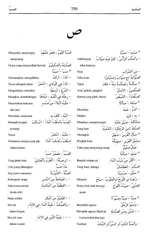 759 Kamus Bahasa Arab Al-Munawir --sho-aba-shabba