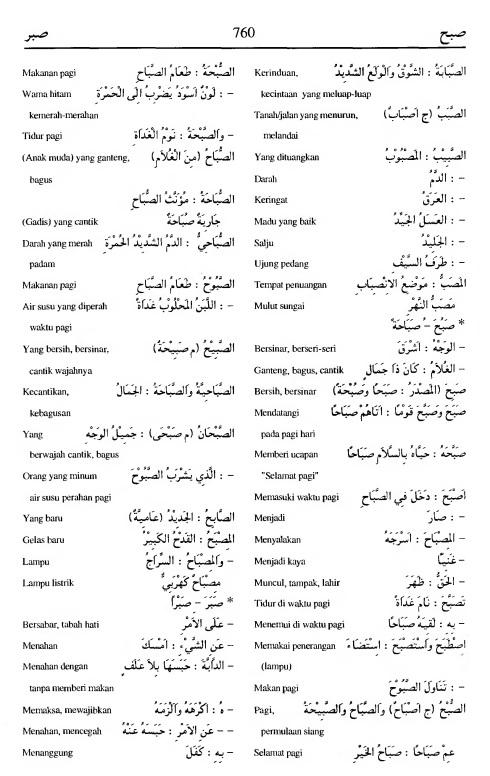 760 Kamus Bahasa Arab Al-Munawir --shobaha-shabara