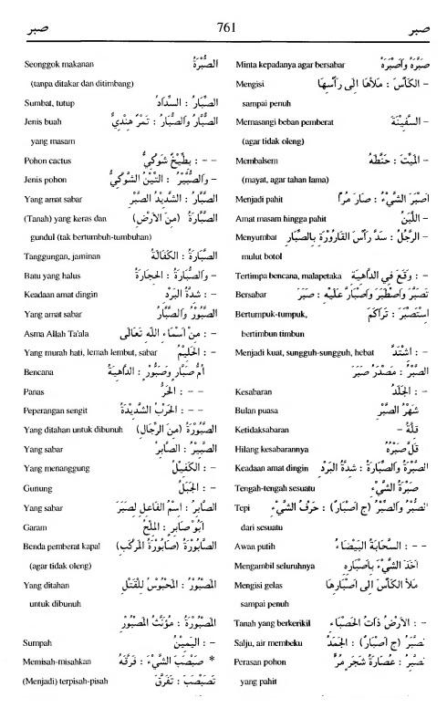 761 Kamus Bahasa Arab Al-Munawir --shobara-shabara