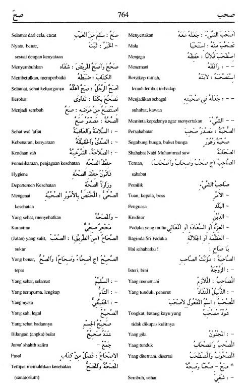 764 Kamus Bahasa Arab Al-Munawir --shahaba-shahha